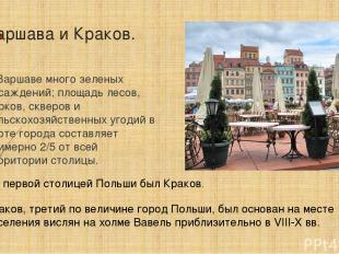 В Варшаве много зеленых насаждений; площадь лесов, парков, скверов и сельскохозя