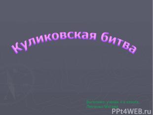 Выполнил: ученик 4 а класса Левченко Матвей.