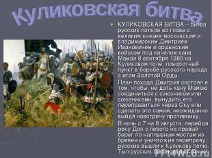 КУЛИКОВСКАЯ БИТВА – битва русских полков во главе с великим князем московским и