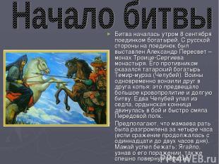 Битва началась утром 8 сентября поединком богатырей. С русской стороны на поедин