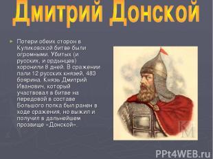 Потери обеих сторон в Куликовской битве были огромными. Убитых (и русских, и орд