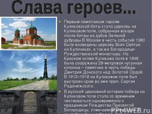 Первым памятником героям Куликовской биты стала церковь на Куликовом поле, собра