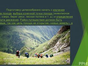 Подготовку целесообразно начать с изучения района похода, выбора конечной точки