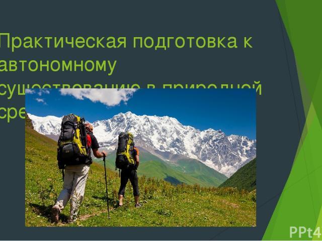 Практическая подготовка к автономному существованию в природной среде