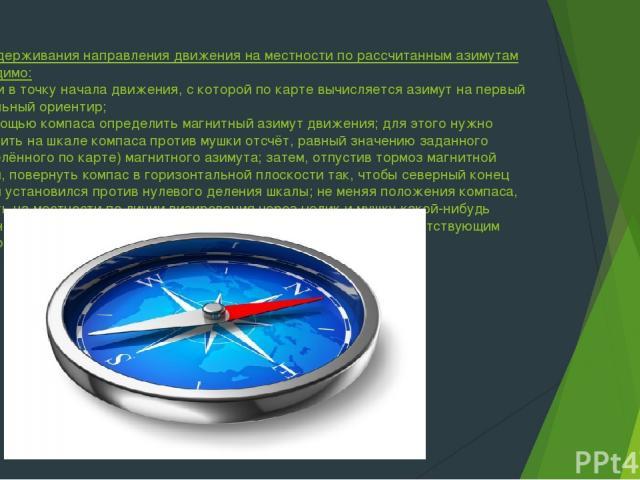Для выдерживания направления движения на местности по рассчитанным азимутам необходимо: 1) выйти в точку начала движения, с которой по карте вычисляется азимут на первый контрольный ориентир; 2) с помощью компаса определить магнитный азимут движения…