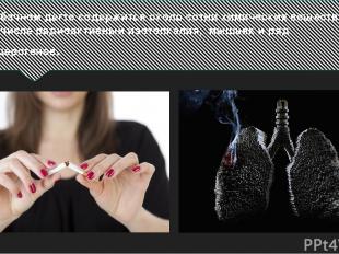 В табачном дегте содержится около сотни химических веществ, в том числе радиоакт