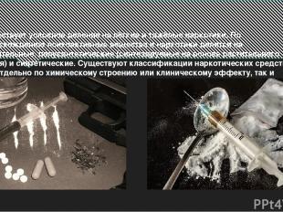 Существует условное деление на лёгкие и тяжёлые наркотики. По происхождению псих