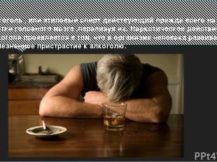 Алкоголь , или этиловый спирт действующий прежде всего на клетки головного мозга