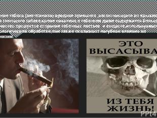 Курение табака (никотинизм)-вредная привычка ,заключающася во вдыхании дыма тлею