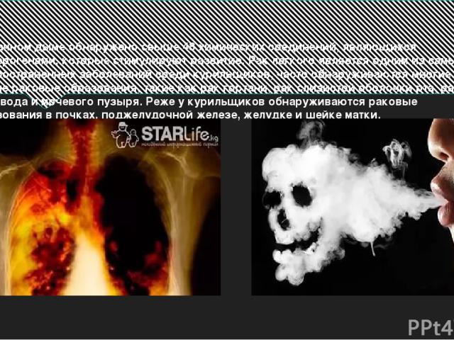 в табачном дыме обнаружено свыше 48 химических соединений, являющихся канцерогенами, которые стимулируют развитие. Рак легкого является одним из самых распространенных заболеваний среди курильщиков, часто обнаруживаются многие другие раковые образов…
