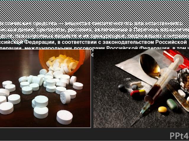 Наркотические средства — вещества синтетического или естественного происхождения, препараты, растения, включенные в Перечень наркотических средств, психотропных веществ и их прекурсоров, подлежащих контролю в Российской Федерации, в соответствии с з…
