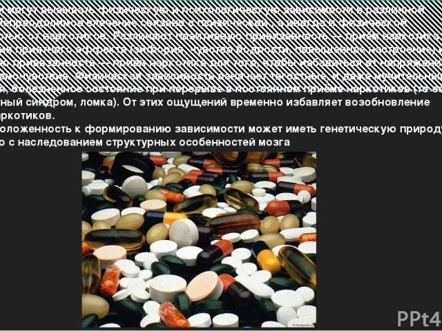 Наркотики могут вызывать физическую и психологическую зависимости в различной степени. Непреодолимое влечение связано с психической , а иногда и физической зависимостью от наркотиков. Различают позитивную привязанность — приём наркотика для достижен…