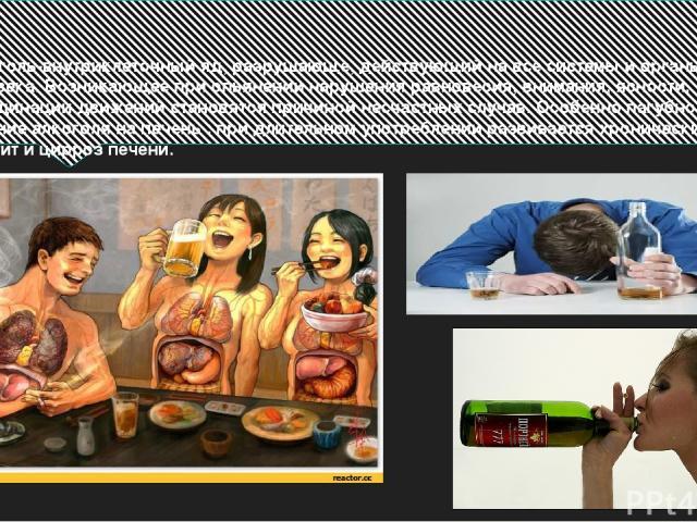 Алкоголь-внутриклеточный яд, разрушающе, действующий на все системы и органы человека. Возникающее при опьянении нарушения равновесия, внимания, ясности, координации движений становятся причиной несчастных случав. Особенно пагубно влияние алкоголя н…
