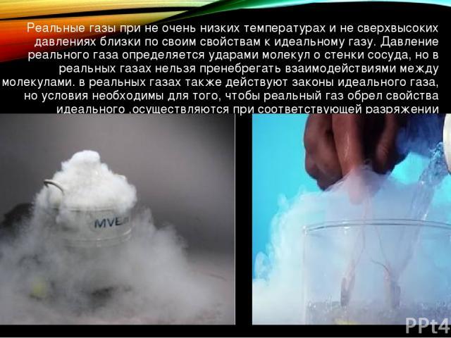 Реальные газы при не очень низких температурах и не сверхвысоких давлениях близки по своим свойствам к идеальному газу. Давление реального газа определяется ударами молекул о стенки сосуда, но в реальных газах нельзя пренебрегать взаимодействиями ме…