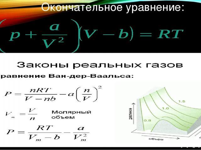 Окончательное уравнение:
