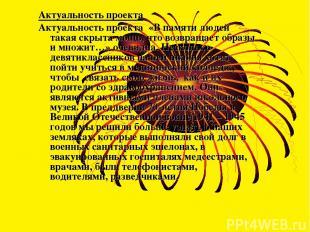 Актуальность проекта Актуальность проекта «В памяти людей такая скрыта мощь, что