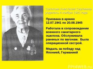Солопова Анастасия Сергеевна родилась 4 ноября 1921 года Призвана в армию 12.07.