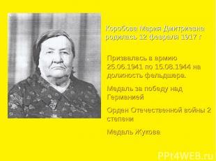 Коробова Мария Дмитриевна родилась 12 февраля 1917 г Призвалась в армию 25.06.19