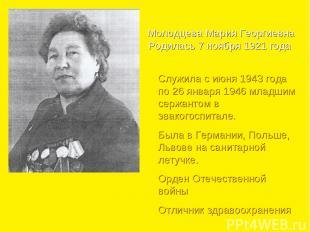 Молодцева Мария Георгиевна Родилась 7 ноября 1921 года Служила с июня 1943 года