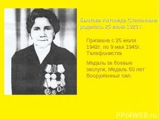 Бычкова Антонида Степановна родилась 25 июня 1923 г. Призвана с 25 июля 1942г. п