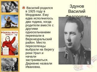 Здунов Василий Федорович Василий родился в 1925 году в Мордовии. Ему едва исполн