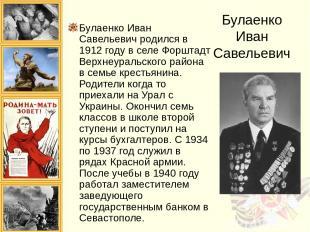 Булаенко Иван Савельевич Булаенко Иван Савельевич родился в 1912 году в селе Фор