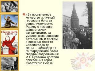 «За проявленное мужество и личный героизм в боях за социалистическую Родину с не