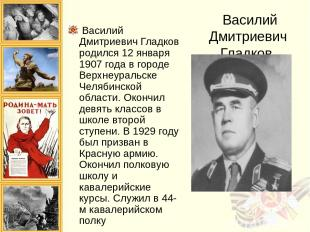 Василий Дмитриевич Гладков Василий Дмитриевич Гладков родился 12 января 1907 год