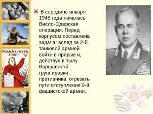 В середине января 1945 года началась Висло-Одерская операция. Перед корпусом пос