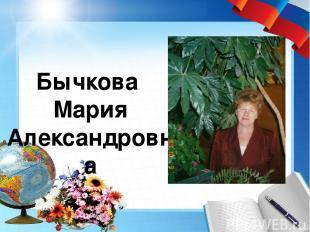 Бычкова Мария Александровна