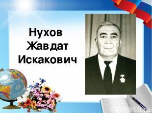 Нухов Жавдат Искакович