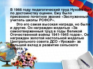 В 1966 году педагогический труд Нухова был по достоинству оценен. Ему было присв
