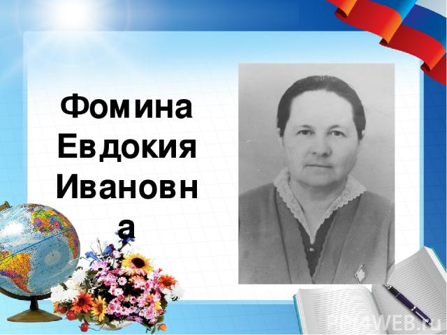 Фомина Евдокия Ивановна