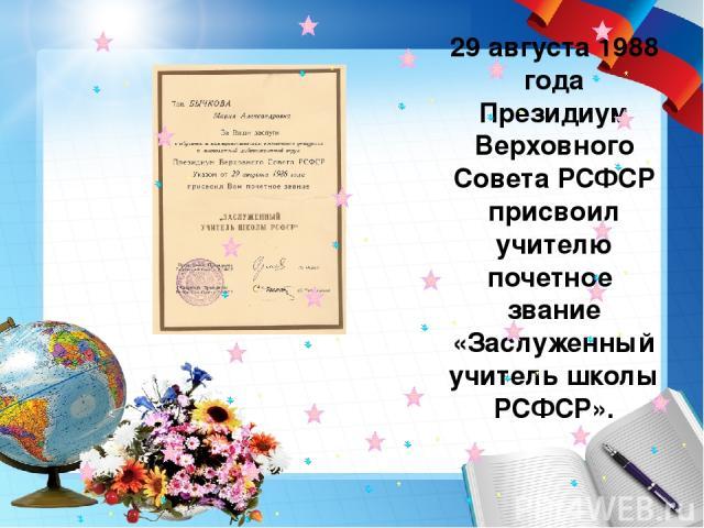 29 августа 1988 года Президиум Верховного Совета РСФСР присвоил учителю почетное звание «Заслуженный учитель школы РСФСР».