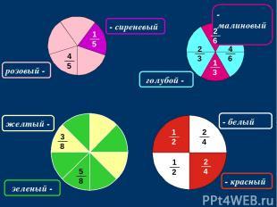 розовый - - сиреневый - малиновый голубой - - красный - белый желтый - зеленый -