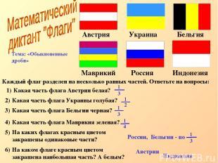 Австрии Индонезии Тема: «Обыкновенные дроби» Каждый флаг разделен на несколько р