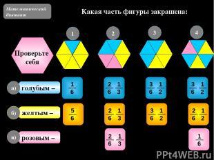 Какая часть фигуры закрашена: голубым – розовым – желтым – Проверьте себя Провер