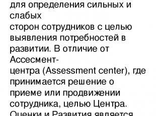ЦЕНТРЫ ОЦЕНКИ / ЦЕНТРЫ РАЗВИТИЯ* * Центр Оценки и Развития - метод оценки, испол