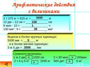 Арифметические действия с величинами 2 т 375 кг + 625 кг = __________ кг 12 дм –