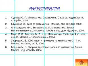 ЛИТЕРАТУРА Суркова О. П. Математика. Справочник. Саратов, издательство «Лицей»,