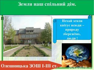 Подзаголовок слайда Земля наш спільний дім. Нехай земля квітує всюди – природу з