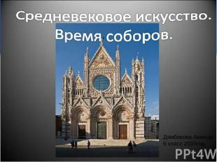Дямбекова Аманда 6 класс 2016год