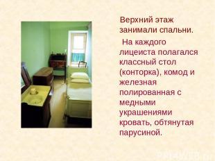 Верхний этаж занимали спальни. На каждого лицеиста полагался классный стол (конт