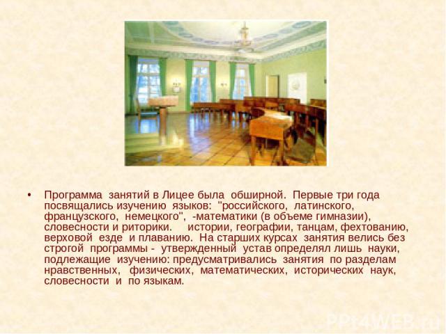 Программа занятий в Лицее была обширной. Первые три года посвящались изучению языков:
