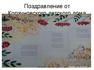 Поздравление от Корзуновского детского дома