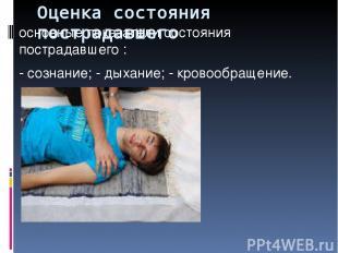 Оценка состояния пострадавшего основные показатели состояния пострадавшего : - с