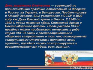 День защи тника Оте чества — советский по происхождению праздник, отмечаемый 23