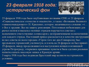 23 февраля 1918 года: исторический фон 23 февраля 1918 года было опубликовано во