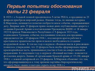 Первые попытки обоснования даты 23 февраля В 1923 г. с большой помпой праздновал