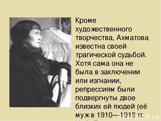 Сочинение про творчество анны ахматовой